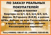 У Нас есть РЕАЛЬНЫЕ ПОКУПАТЕЛИ на Вашу квартиру в центре Ташкента